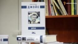 У Києві презентували перший український переклад «Улісса» Джойса