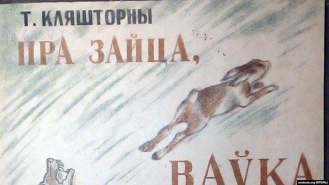 Тодар Кляшторны. «Пра зайца, ваўка і мядзьведзя». 1935 год