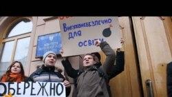 Студенти протестують проти реформи вищої освіти