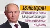 Путиндин шайлоосу, Борбор Азиядагы жаңы маанай