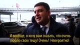 Премьер Украины объясняет, почему в Киеве живет в квартире тещи