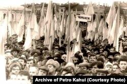 Митинг в Киеве, приуроченный ко Дню Соборности Украины, 21 января 1990 года