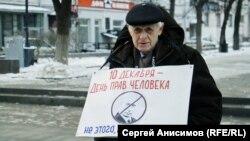 Участники серии пикетов в защиту прав граждан России. Нижний Новгород, 10 декабря 2017