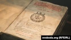Статут Вялікага Княства Літоўскага 1588 году