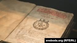 Статут ВКЛ у Музэі беларускага кнігадрукаваньня ў Полацку