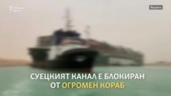 Корабът, блокирал Суецкия канал