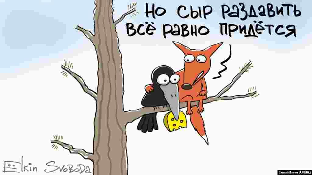 Карикатура російського художника Сергія Йолкіна на знищення сиру в Росії (його часто розчавлюють бульдозерами). Це робиться відповідно до президентського указу в рамках ембарго на ввезення продуктів із країн, які запровадили проти Росії санкції за окупацію українського Криму і війну на Донбасі