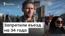 Запретили въезд на 34 года: интервью с Тарасом Ибрагимовым | Доброе утро, Крым