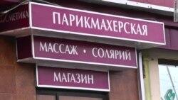 """Ресей және советтік """"Березка"""""""