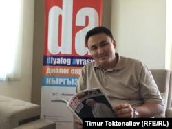 Улукбек Болушов с журналом с портретом Фетхуллаха Гюлена на обложке