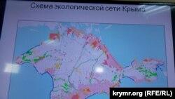 Схема экологической сети Крыма, слайд на пресс-конференции