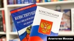 Russia -- Russian constitution