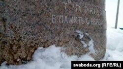 День памяти жертв Холокоста в Белоруссии, 2010 г