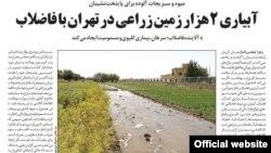 صفحه جامعه روزنامه شهروند روز سهشنبه