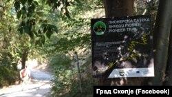 Пионерска велосипедска патека на Водно во Скопје