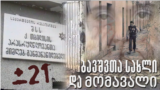 Georgia -- video cover