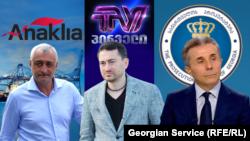 Мамука Хазарадзе, Автандил Церетели и Бидзина Иванишвили