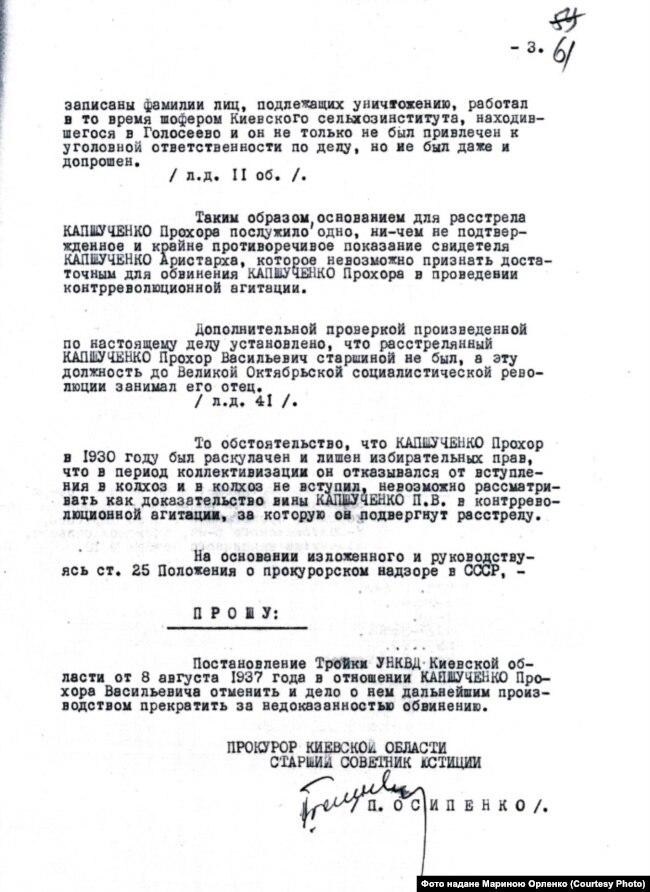 Фрагмент висновку слідчого Осипенка за результатами дорозслідування справи Прохора Капшученка