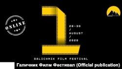 Галичник Филм Фестивал