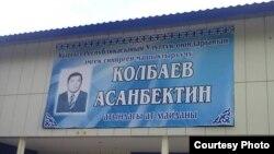 Чолпон-Атадагы ат майданга Асанбек Көлбаевдин аты 2012-жылы август айында берилген.