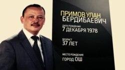 В прямом эфире программы «Нардеп» - Улан Примов