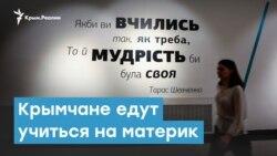 Крымчане едут учиться на материковую Украину | Крымский вечер