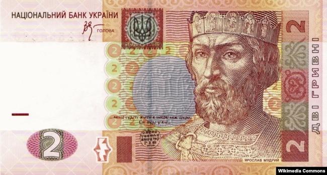 Зображення Київського князя Ярослава Мудрого на банкноті двох гривень зразка 2004 року. Йому також додали бороду