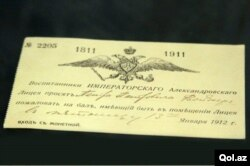 Юбилейное лицейское приглашение Петру Вейнеру, 1911