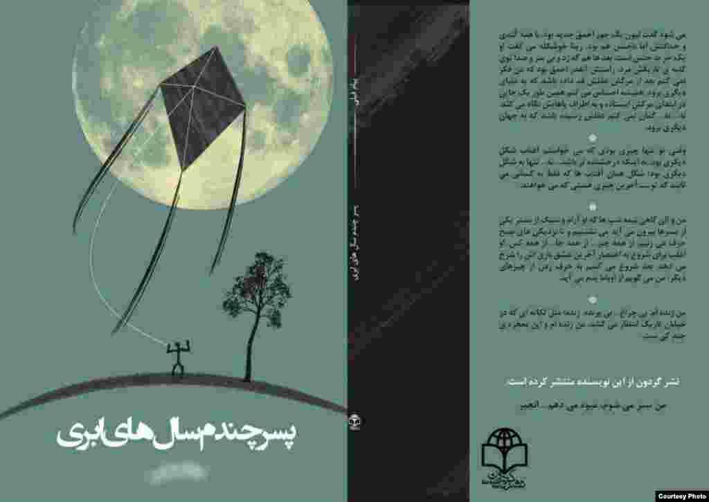 داستان بلند «پسر چندم سالهای ابری»، نشر گردون، ۱۳۹۲.