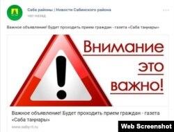 """""""Саба таңнары"""" газетының Вконтакте төркемендә белдерү"""