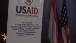 Помощь USAID Таджикистану по 30 млн долларов в течении 5 лет
