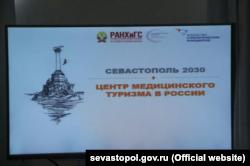 Презентация проекта «Севастополь 2030 – центр медицинского туризма России»
