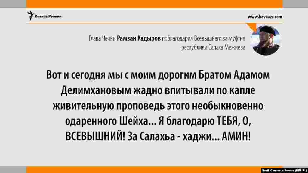 23.06.2017 //Глава Чечни Рамзан Кадыров восторженно поблагодарил Всевышнего за то, что послал Салаха Межиева муфтием республики.