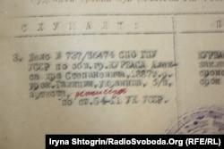 Документ про номер справи та статтю, за якою засудили Леся Курбаса. Із архіву КДБ