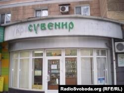 Бойовики «ДНР» змусили власників крамнички «Український сувенір» змінити назву