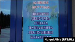 Сенат сайлауына арналған баннер. Петропавл, 28 маусым 2017 жыл.