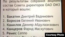 """Пайнавишти интихоботи шӯрои мудирони """"Газпромбонк"""""""