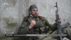 Бразильський бойовик Рафаель Лусваргі. В'язниця або обмін? | «Донбас.Реалії» (відео)