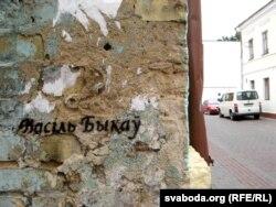 Ад Быкава — толькі імя