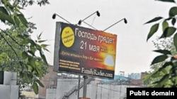 21 май ахырзаманы турында Казан реклама такталары да хәбәр итте
