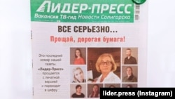 Апошні нумар газэты «Лидер-пресс» выйшаў 31 сакавіка, потым рэдакцыя працавала ў інтэрнэце