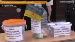 Гроші від дорослих, малюнки від дітей. Як українці допомагають військовим?