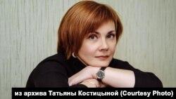 Татьяна Костицына