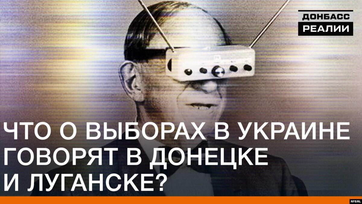 Что о выборах в Украине говорят в Донецке и Луганске?