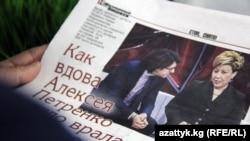 "Азима Абдумаминова тууралуу ""Вечерний Бишкек"" гезитине чыккан макала."