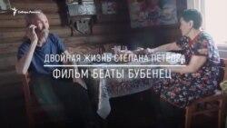 Анонс фильма: Двойная жизнь Степана Петрова