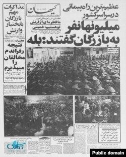 ٌصفحه یک روزنامه کیهان در عصر روز ۱۹ بهمن سال ۵۷.