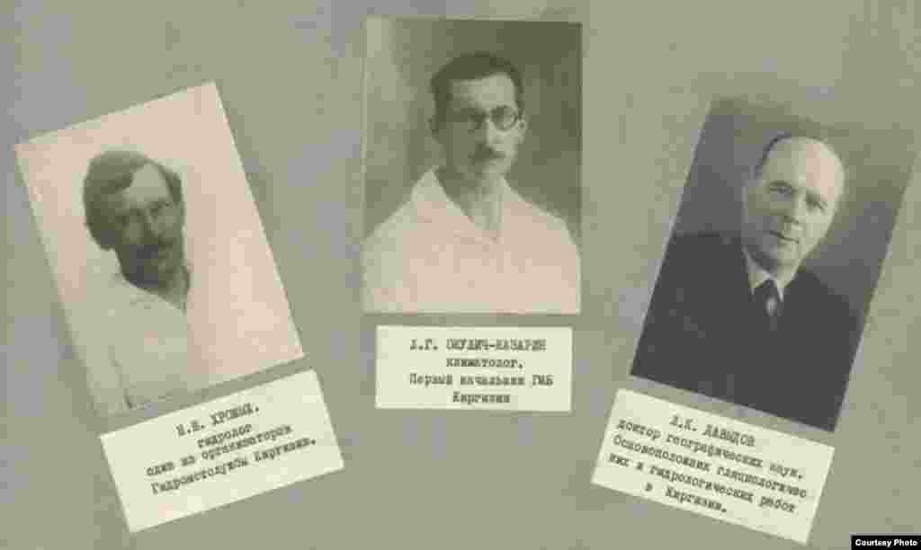 Основатели кыргызской гидрометеорологической службы.