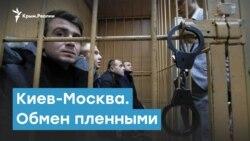 Киев-Москва. Обмен пленными | Крымский вечер