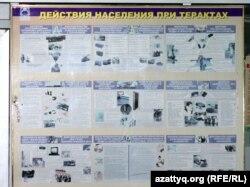 """Антитеррористический плакат на железнодорожном вокзале """"Алматы-1"""". Иллюстративное фото."""